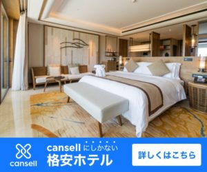 新サービスCansell(キャンセル)を利用して格安にホテルを予約