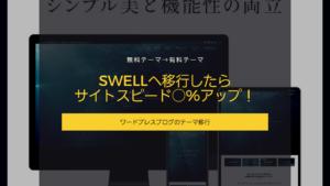 ワードプレスブログを有料テーマ「SWELL」に移行したらサイトスピードが〇%アップ!