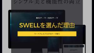 おすすめ有料テーマを複数比較して「SWELL」を選んだ理由